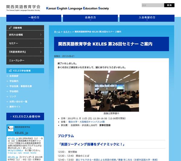 関西英語教育学会