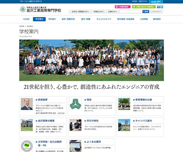 金沢工業高等専門学校