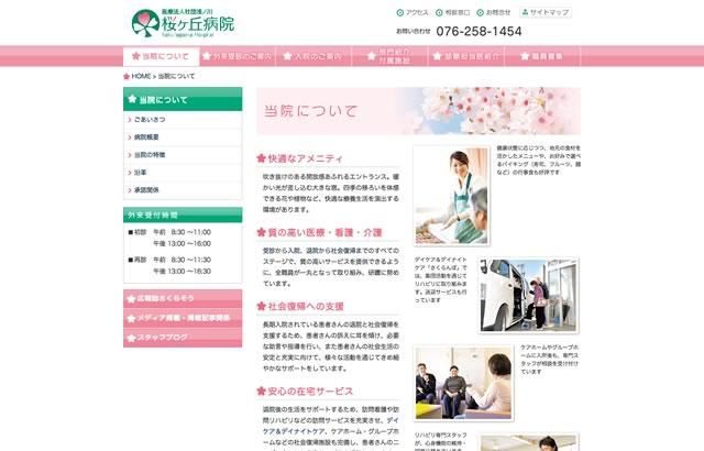 桜ヶ丘病院