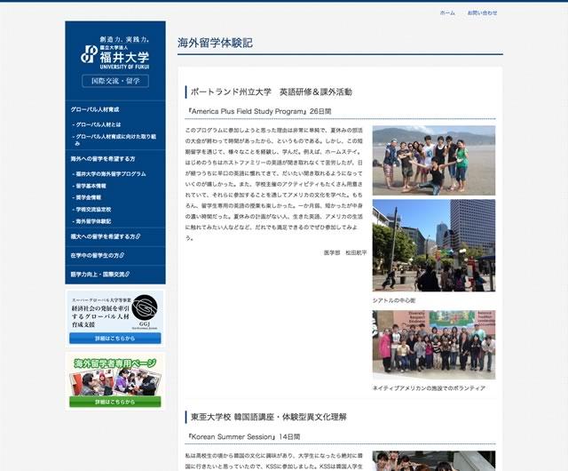 福井大学 国際交流・留学