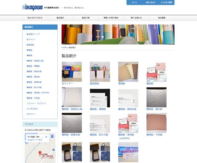 中川製紙株式会社