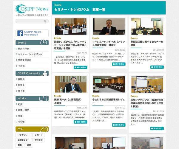 大阪大学国際公共政策研究科 OSIPP News
