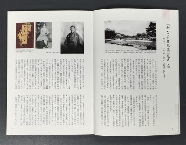 鏡花生誕140年記念特別展泉名月氏旧蔵泉鏡花遺品展図録