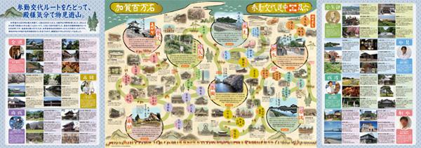 加賀藩ゆかりの地を訪ねる旅