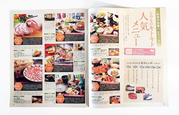 るるぶFREE3誌(富山)
