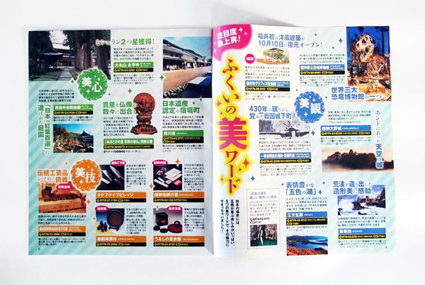 るるぶFREE3誌(福井)