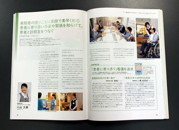 福井県済生会病院70周年記念誌