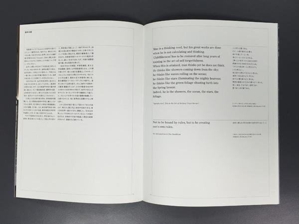 鈴木大拙館1周年記念図録