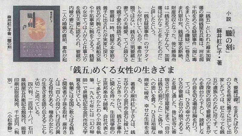 北陸中日_13年12月20日_WEB.jpg