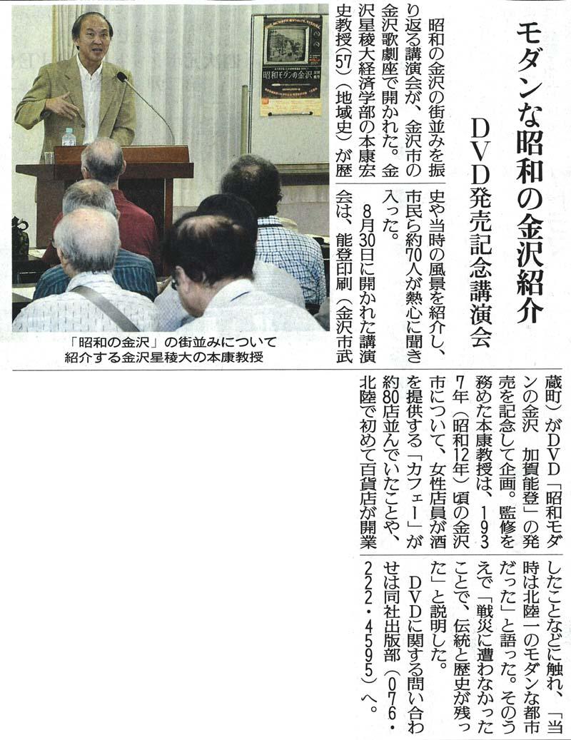 20140902_yomiuri.jpg