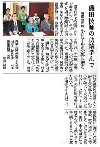 02_hokkoku20150711.jpg